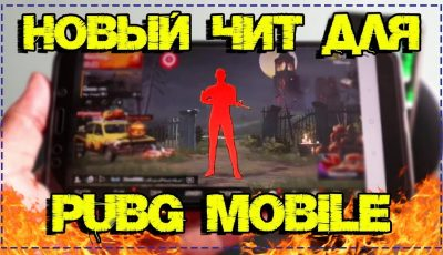 😈 ЧИТ ПУБГ МОБАЙЛ НА АНДРОЙД | ПРИВАТНЫЙ ЧИТ PUBG MOBILE ANDROID, EMULATOR