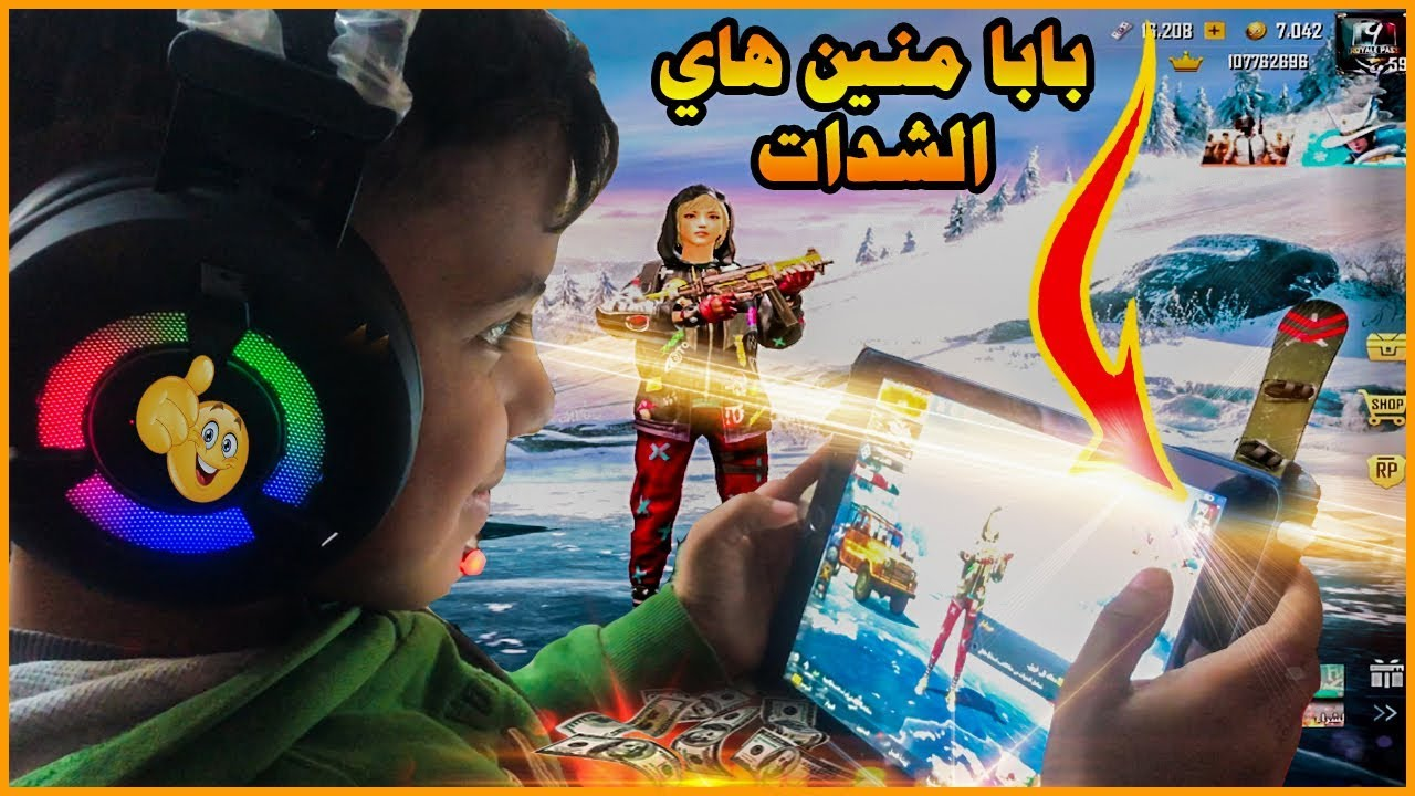 pubg mobile - القوة الرونية playerunknown's battlegrounds