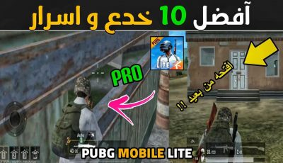 افضل 10 خدع و اسرار ببجي موبايل لايت | Tips And Tricks Pubg Mobile Lite