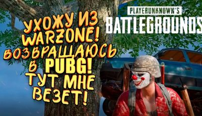 БРОСАЮ WARZONE УХОЖУ В PUBG! – МНЕ ОЧЕНЬ ВЕЗЕТ В Battlegrounds