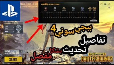 ببجي سوني 4 تحديث بشكل مفصل تغير جذري  (اخيرآ نظام رانكد و درع  )| PUBG PS4 PASS ROYAL1