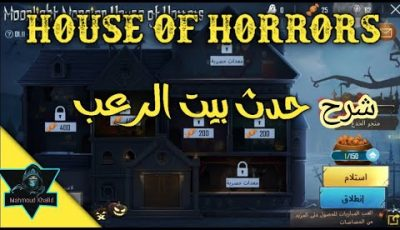 شرح حدث house of horrors ببجي موبايل | Pubg New Event