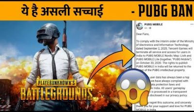 😱 Pubg Mobile Finally Ban In India?? – Official News Or Fake News – Pubg Server Ban In India
