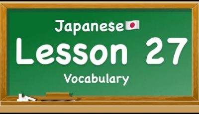 LET'S STUDY JAPANESE ( LESSON 27 VOCABULARY )