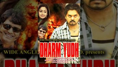 Dharm Yudh (Full Movie)-Watch Free Full Length action Movie