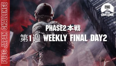 PUBG JAPAN CHALLENGE Phase2 本戦 第一週 Weekly Final Day2